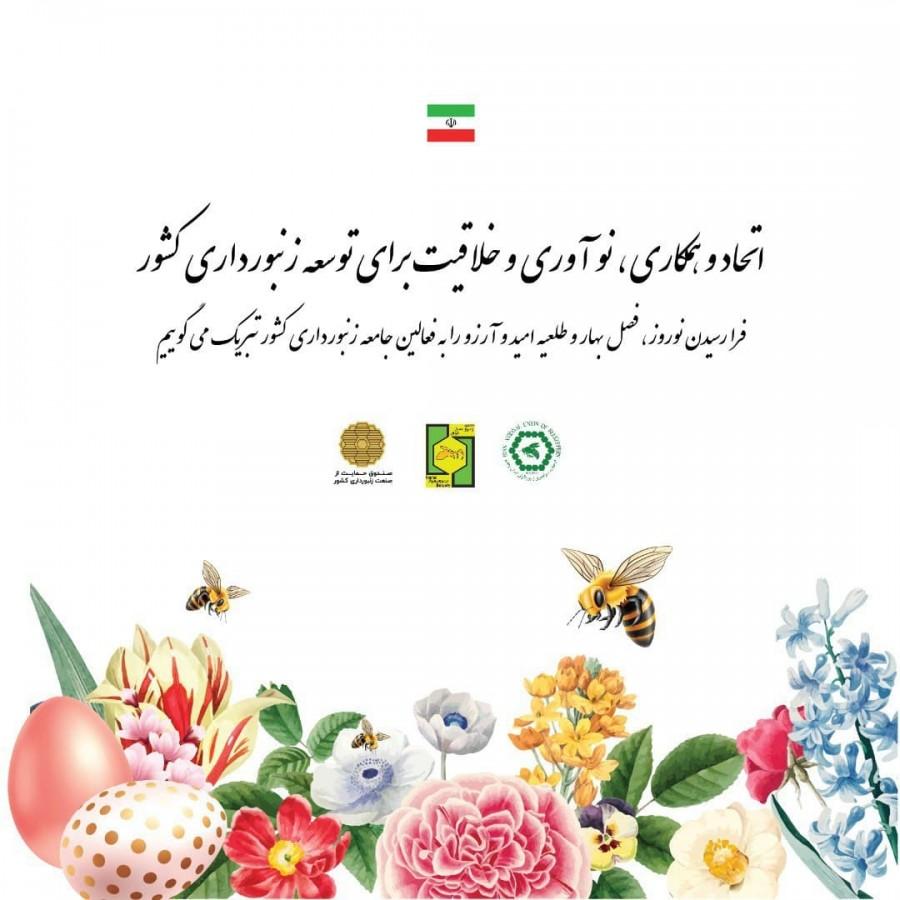 پیام همدلی تشکلهای بزرگ زنبورداری کشور