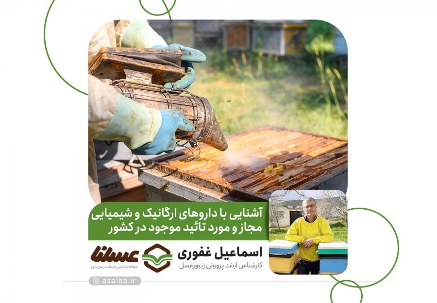 کارشناس مسئول و پژوهشگر جهاد کشاورزی استان قزوین معرفی کرد: