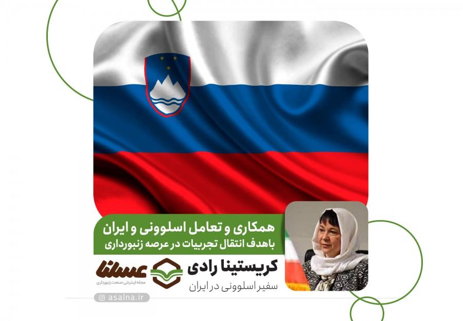 به همت سفارت اسلوونی در تهران انجام شد