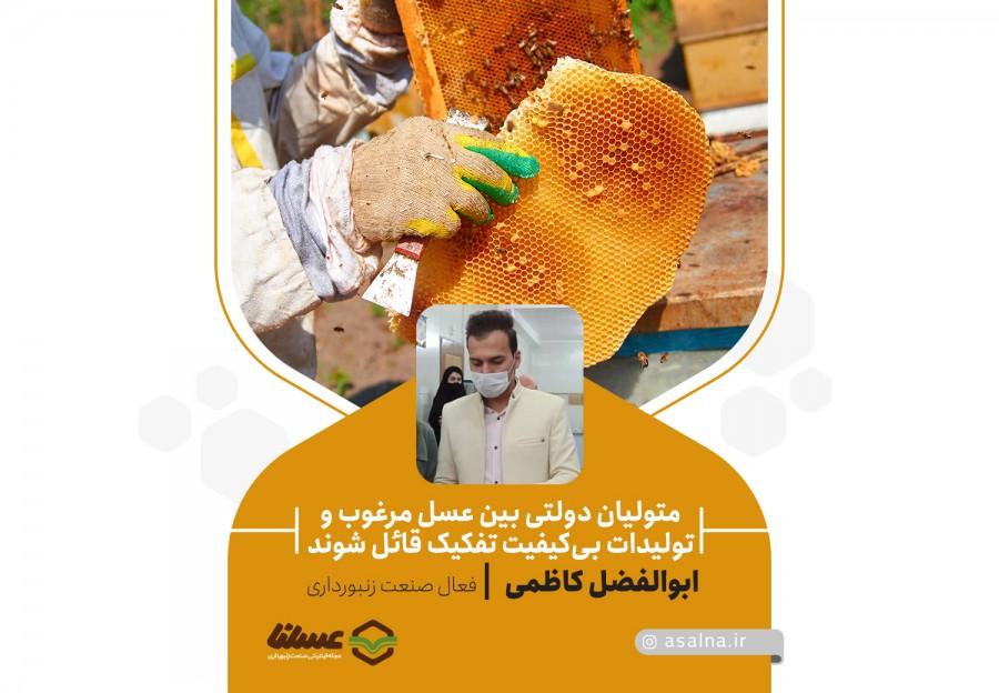 یک تولیدکننده اصفهانی مطرح کرد: