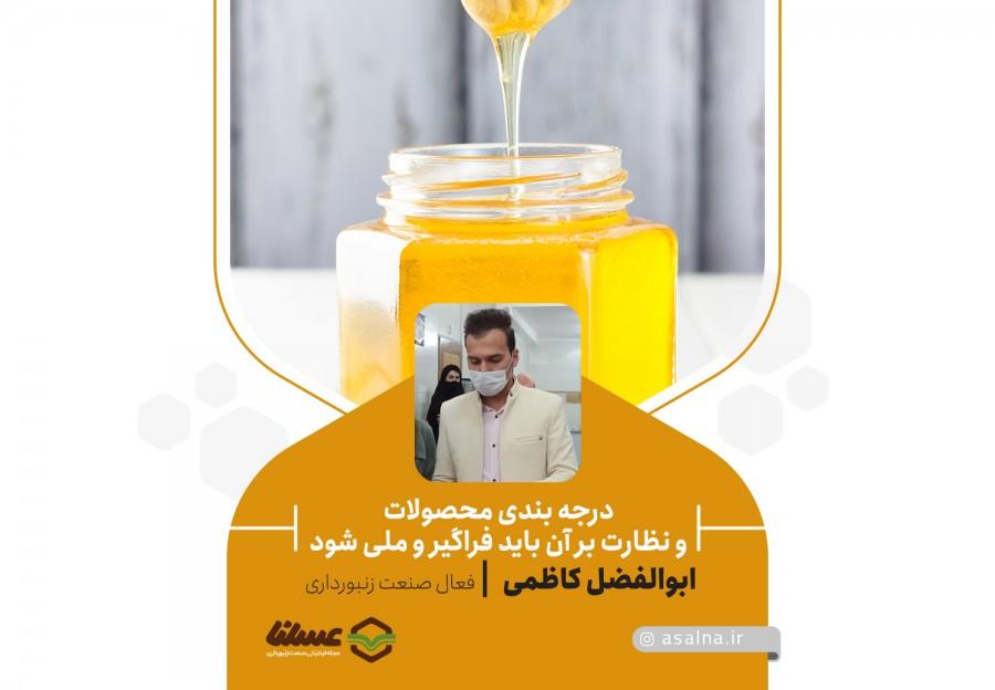 یک فعال صنعت زنبورداری و تولید عسل، مطرح کرد: