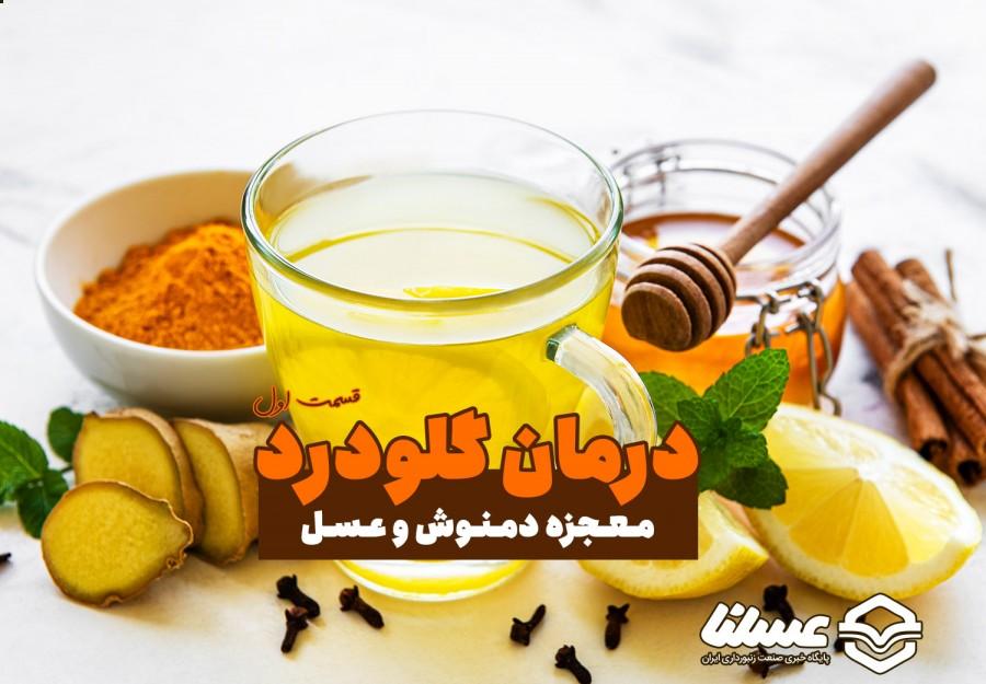 آیا میل کردن دمنوش و عسل می تواند به گلودرد کمک کند؟ | قسمت اول
