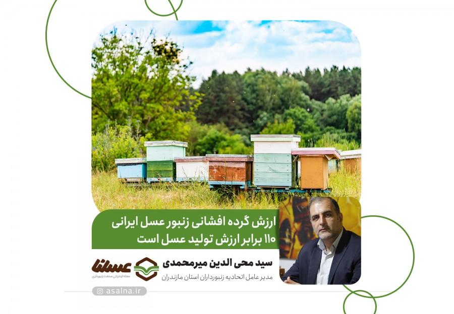 گفتگوی عسلنا با مدیر عامل اتحادیه زنبورداران مازندران: