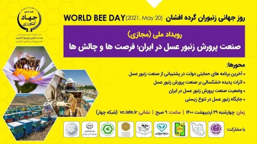 همگام با روز جهانی زنبوران گرده افشان