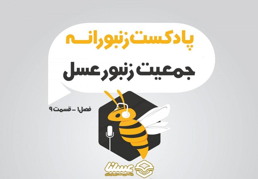 پادکست زنبورانه - فصل 1 قسمت 9 - جمعیت زنبور عسل
