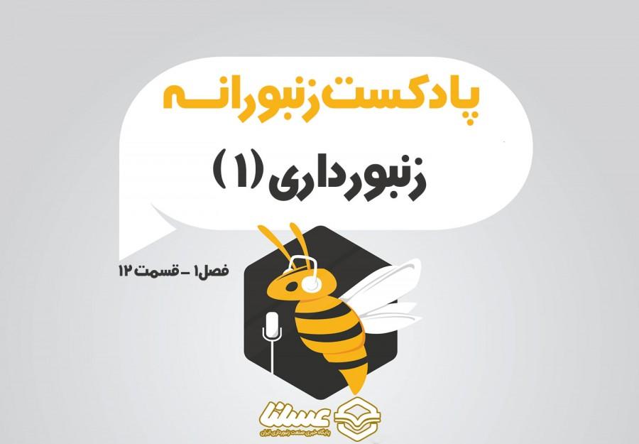 پادکست زنبورانه - فصل 1 قسمت 12 - زنبورداری (1)