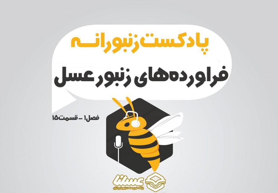 پادکست زنبورانه - فصل 1 قسمت 15 - فرآورده های زنبور عسل