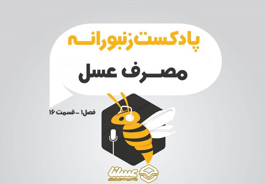 پادکست زنبورانه - فصل 1 قسمت 16 - مصرف عسل