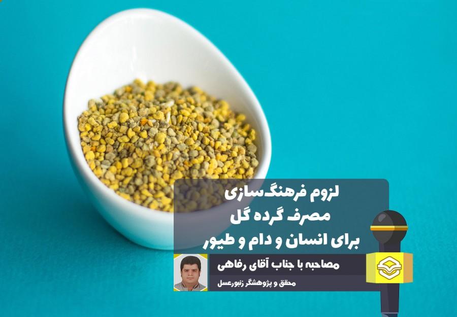 گرده گل؛ چالش ها و رهیافت در صنعت زنبورداری ایران | بخش دوم