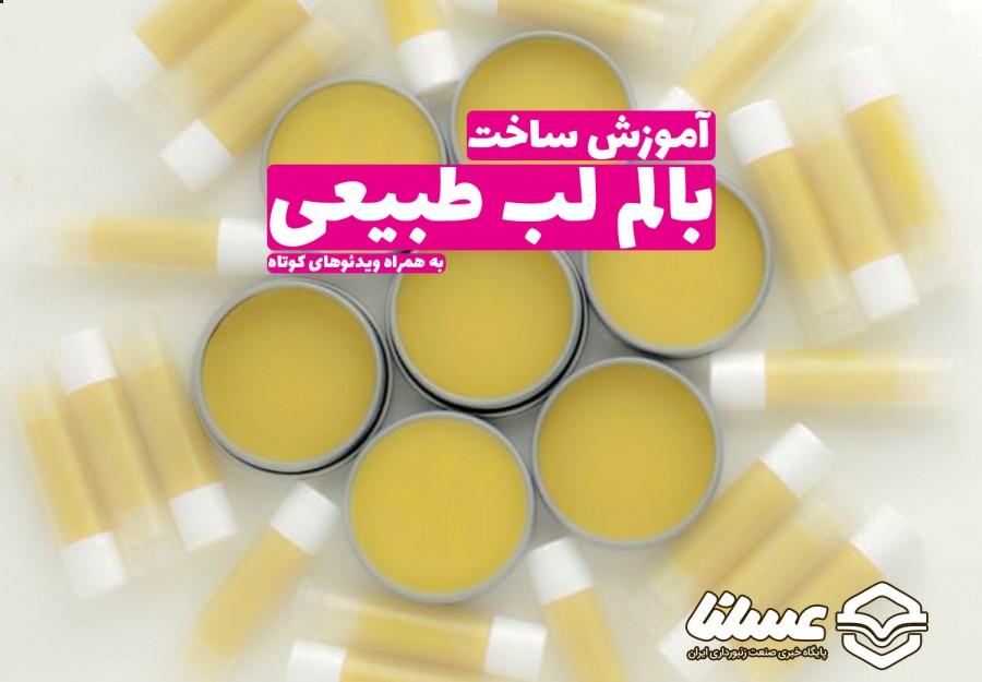 آموزش ساخت بالم لب با موم عسل | روش اول