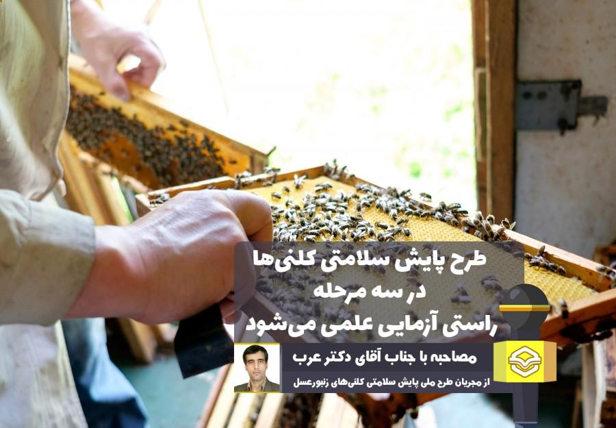 دعوت دانشگاه تهران و انجمن علوم دامی ایران از همه زنبورداران