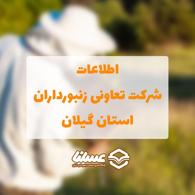 شرکت تعاونی زنبورداران استان گیلان