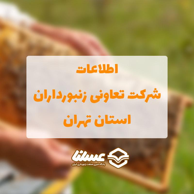 شرکت تعاونی زنبورداران استان تهران