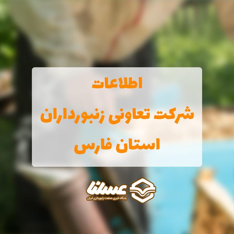شرکت تعاونی زنبورداران استان فارس
