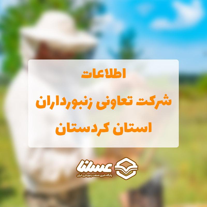 شرکت تعاونی زنبورداران استان کردستان