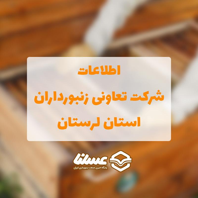 شرکت تعاونی زنبورداران استان لرستان