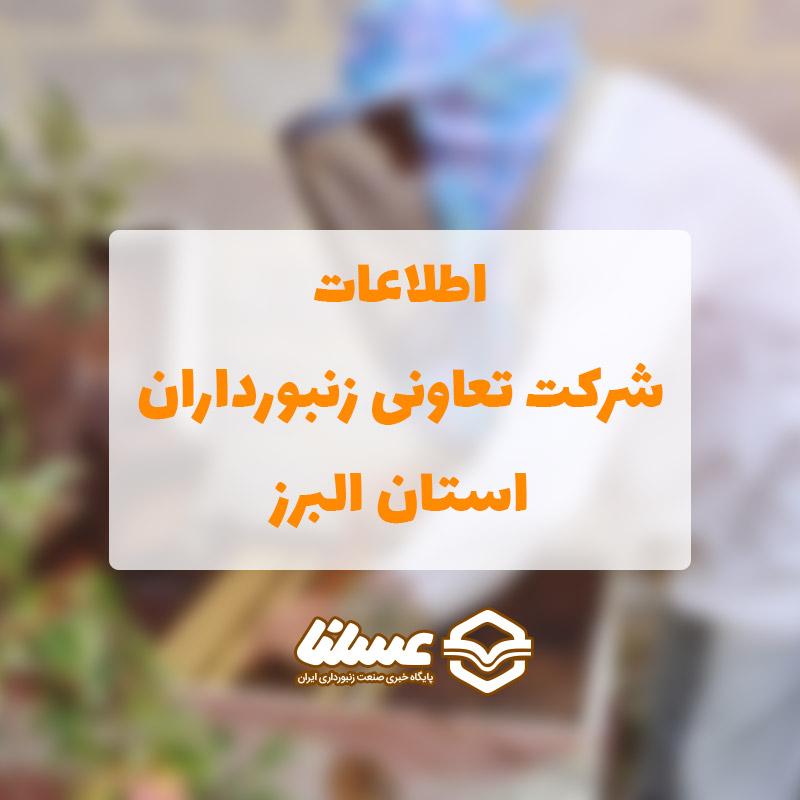 شرکت تعاونی زنبورداران استان البرز