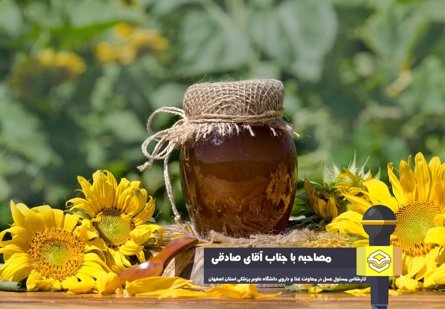 کارشناس مسئول عسل معاونت غذا و داروی استان اصفهان در گفتگو با عسلنا مطرح کرد