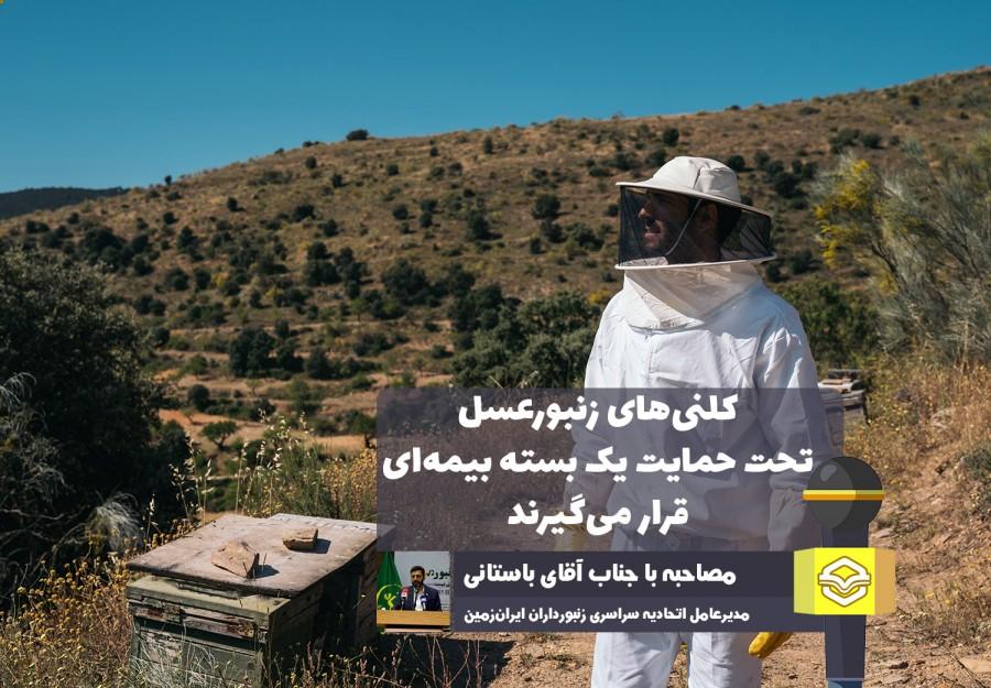 رئیس اتحادیه سراسری زنبورداران ایرانزمین در گفتگو با عسلنا بیان کرد
