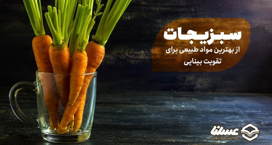 سبزیجات برای تقویت بینایی