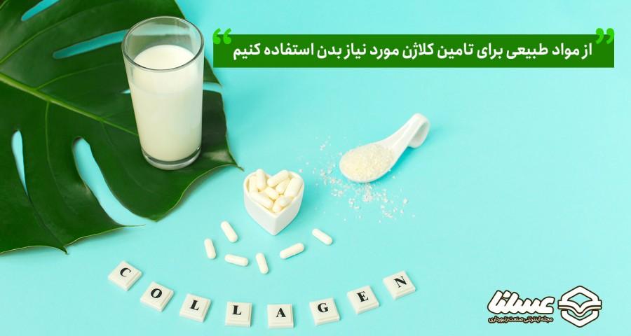 مکمل های کلاژن ساز برای پوست