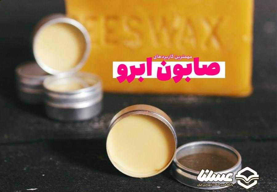 کاربردهای صابون ابرو؛ از لیفت ابرو تا صاف کردن مو