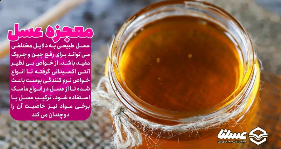 درمان چین و چروک با عسل طبیعی