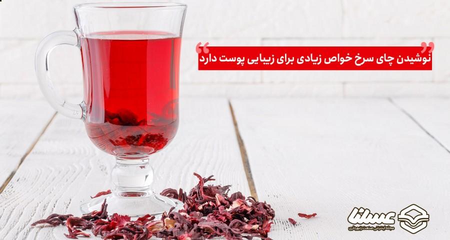 خواص چای ترش برای پوست