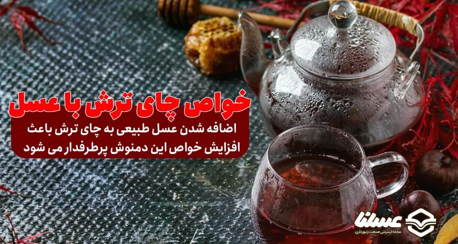 چای ترش و عسل طبیعی