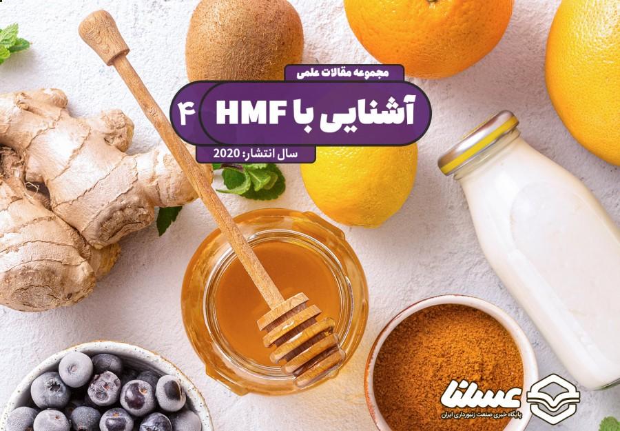 آنچه باید در مورد هیدروکسی متیل فورفورال HMF بدانید   قسمت چهارم
