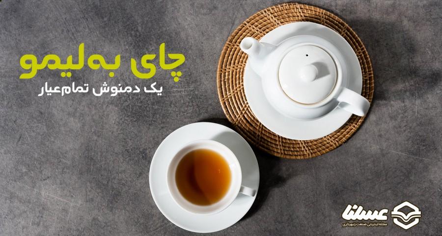خواص چای به لیمو دمنوش