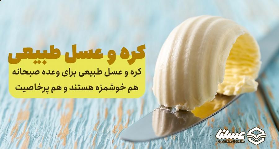 خواص کره و عسل طبیعی