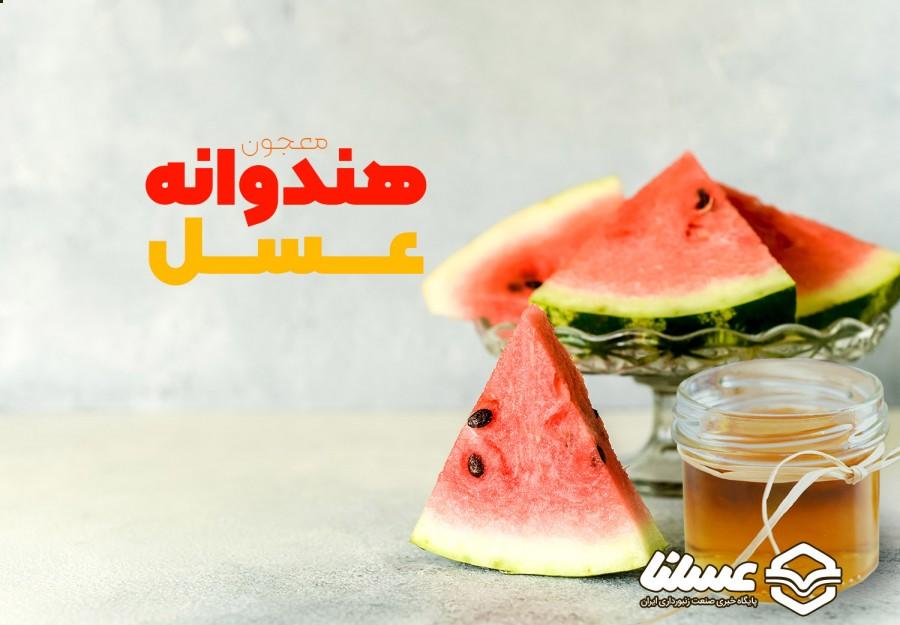 آب هندوانه و عسل طبیعی؛ معجونی پرخاصیت با کاربردهای متفاوت