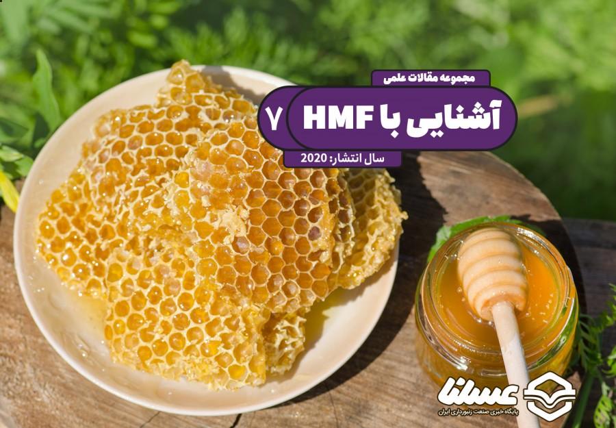 آنچه باید در مورد هیدروکسی متیل فورفورال HMF بدانید   قسمت هفتم