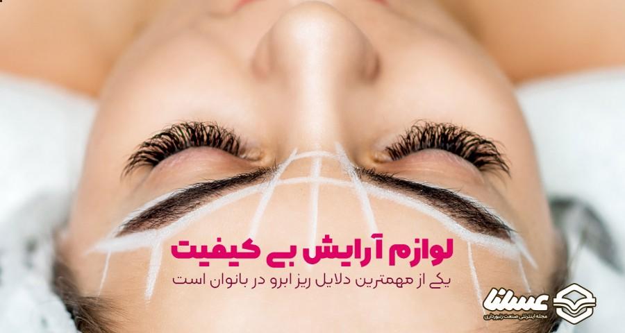 لوازم آرایش بی کیفیت عامل ریزش ابرو