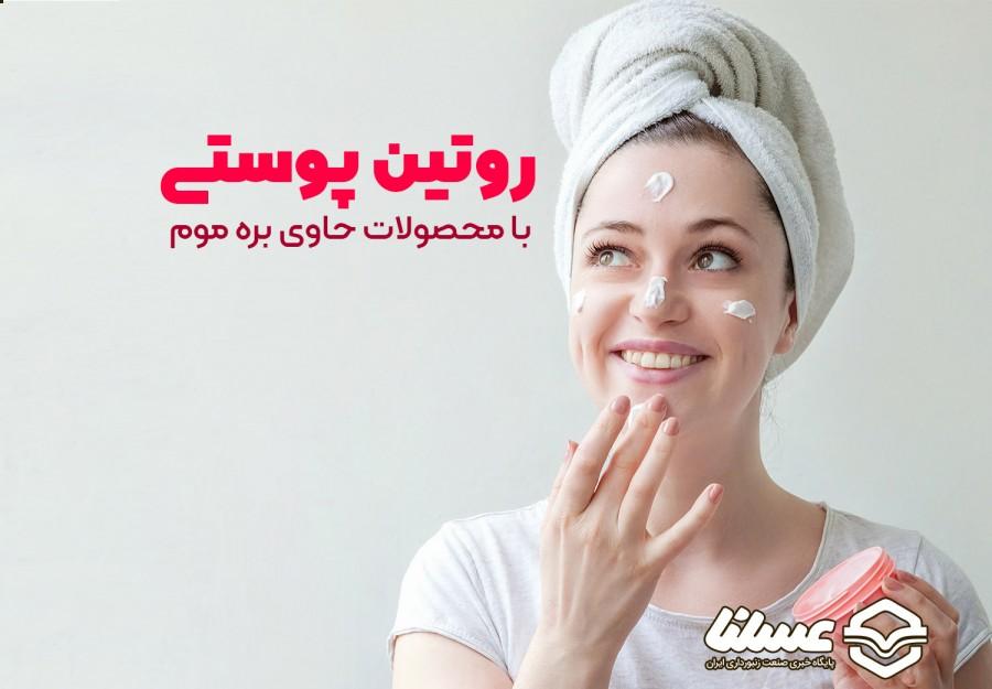 چرا باید بره موم را به روتین مراقبت پوستی خود اضافه کنید؟
