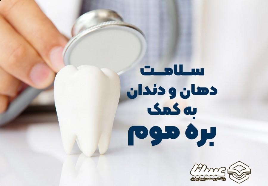 خواص بره موم برای مراقبت از دهان و دندان