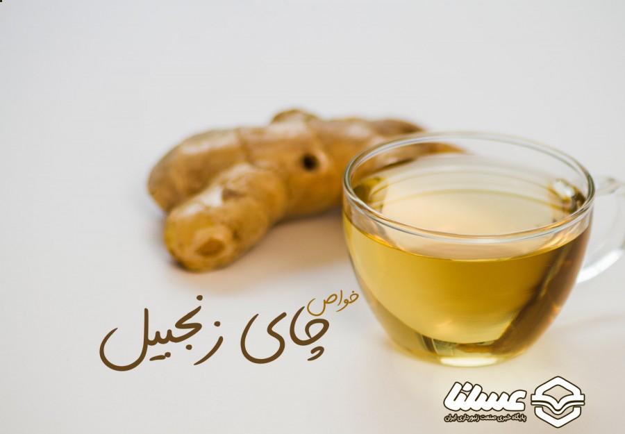 نوشیدن چای زنجبیل چه فوایدی دارد؟