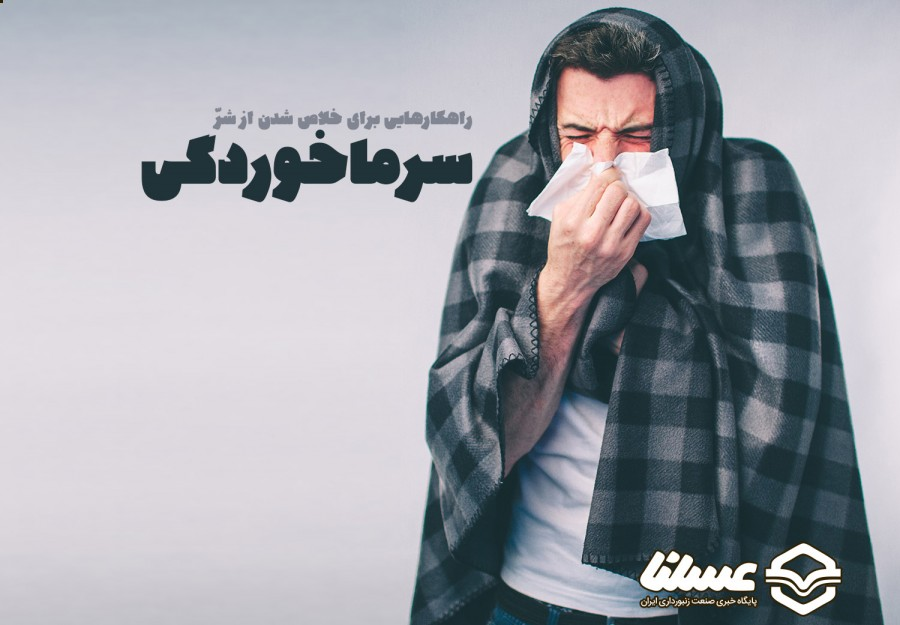 آیا می توان از شر سرماخوردگی خلاص شد؟