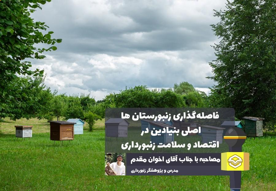 اخوان مقدم،کارشناس ارشد زنبورداری در گفتگو با عسلنا   بخش اول
