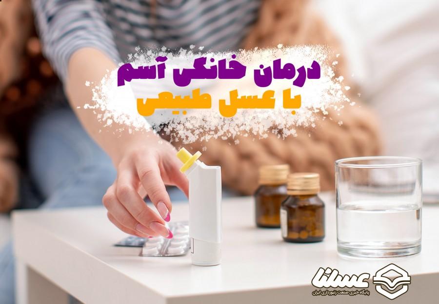 درمان خانگی آسم با عسل طبیعی