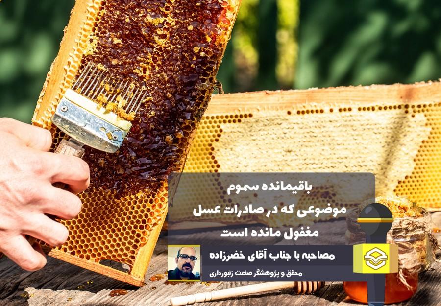 مدرس و پژوهشگر زنبورداری در گفتگو با عسلنا مطرح کرد