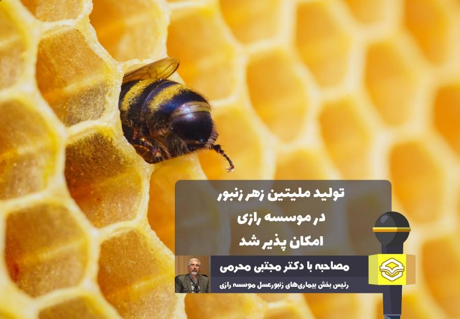 دکتر مجتبی محرمی در گفتگوی اختصاصی با عسلنا، مطرح کرد