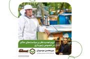 لزوم تجدیدنظر بر سیاستهای حاکم در خصوص زنبورداری/ رویکرد مسئولین در مورد گردهافشانی نیازمند تغییر است
