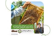 مرجع رسمی داروهای مجاز زنبورداری لیست سازمان دامپزشکی کشور است