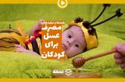 ویدئو: مصرف عسل برای کودکان