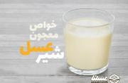 شیر و عسل؛ معجونی برای سلامتی بیشتر