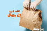 برای خرید ژل رویال به این 5 نکته توجه کنید