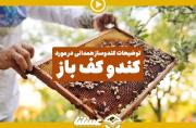 ویدئو: توضیحات کندوساز همدانی در مورد کندو کف باز