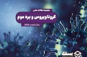 مقاله علمی در مورد اثرات احتمالی بره موم بر روی ویروس کووید 19